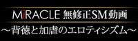 『MiRACLE(ミラクル)』
